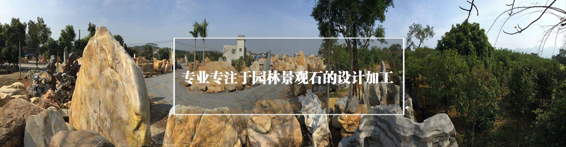长沙景观石